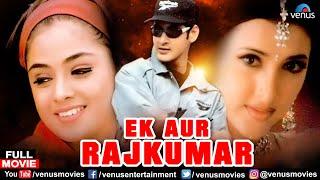 Ek Aur Rajkumar Hindi Dubbed Movie | Mahesh Babu | Simran | Brahmanandam | Hindi Action Movie