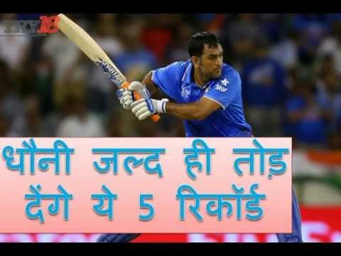 जल्द ये 5 रिकॉर्ड तोड़ देंगे कूल धौनी | Dhoni Records In Cricket | YRY18.COM | Today Hot in News