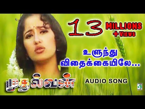 Download Kurukku Siruthavale Flute Ringtone Download