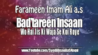Badtareen Insaan Wo Hai Jis Ki Waja Se Koi Roye ᴴᴰ 😢 Farameen Hazrat Imam Ali a.s - Silent Message