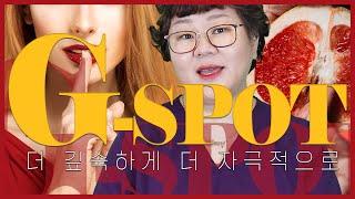 [EP147] G-spot 찾아 삼만리/지스팟, 더 깊숙하게 더 자극적으로
