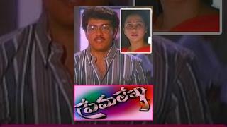 Prema Lekha | Full Length Telugu Movie | Ajith, Devayani