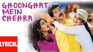 Ghoonghat Mein Chehra Lyrical Video | Gharwali Baharwali | Anil Kapoor, Raveena Tandon, Rambha