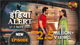 #India #Alert   New Episode 411   Kharchili Biwi / खर्चीली बीवी   #Dangal TV Channel