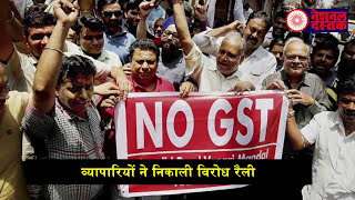 Gst protest Against Gst In Bjp Ruled States