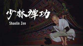 Shaolin Zen | 少林禅功:锻体养心,禅武合一