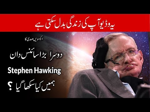 Tribute to Stephen Hawking | Science's brightest Star Stephen Hawking dies aged 76 | The Skill Sets