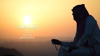#x202b;في سحابه || فهد مطر- عبدالعزيز العليوي#x202c;lrm;