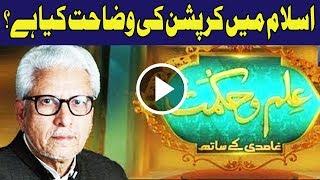 Islam Main Corruption Ko Kaisay Bayan Kiya Gaya Hai? Ilm O Hikmat with Javed Ghamidi - 22 October