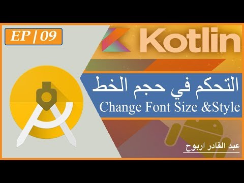 [Kotlin in Android Studio 3.0.1] #09 Change Font Style | How to increase the font size