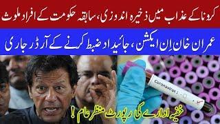 PM Imran Khan takes strict action against hoarders: Rana Azeem   30 March 2020   92NewsHD