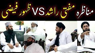 مناظرہ مفتی راشد vs ظہور احمد فیضی MUNAZRA MUFTI RASHID VS ZAHOOR AHMAD FAIZI