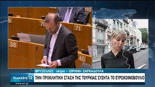 Ευρωκοινοβούλιο   Την προκλητική στάση της Τουρκίας συζητά το Ευρωκοινοβούλιο   09/07/2020   ΕΡΤ