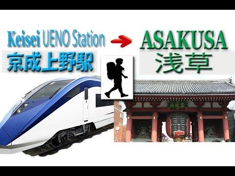 TOKYO【浅草】.How to get ASAKUSA from Keisei UENO station.