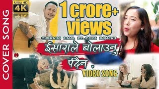 Isarale Bolaunu Pardaina Cover || Chhewang Lama FT. Diki Bomjan ||