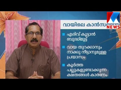 Health Tips :  Symptoms and precaution for Mouth Cancer | Manorama News