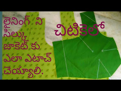 How to stitch lining blouse ||to attach main blouse