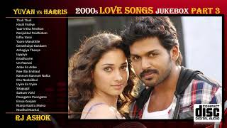 2000s Tamil Evergreen Love Songs| Yuvan Shankar Raja \u0026 Harris Jayaraj Hits | Digital JUKEBOX Part 3