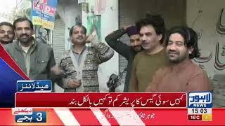 03 PM Headlines Lahore News HD – 17th December 2018