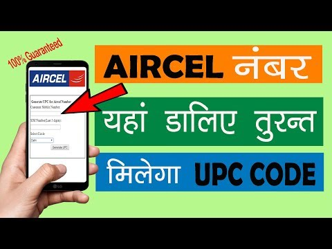 PORT OUT AIRCEL NUMBER NEW TRICK /  AIRCEL UPC CODE  |  नया तरीका पोर्ट  करने का  |  100% GUARANTEED