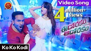 Ko Ko Kodi Video Song    Eedo Rakam Aado Rakam Movie Songs    Vishnu,Raj Tharun,Sonarika,Hebah
