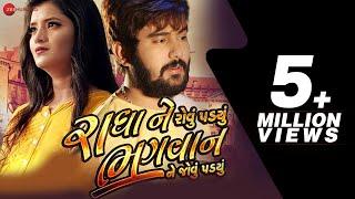 Radha Ne Rovu Padyu Bhagwan Ne Jovu Padyu | Full Video | Jignesh Kaviraj | Mayur Nadiya |Manu Rabari