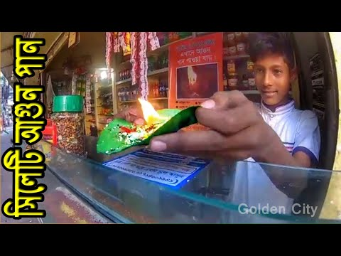 Agun Pan at Sylhet