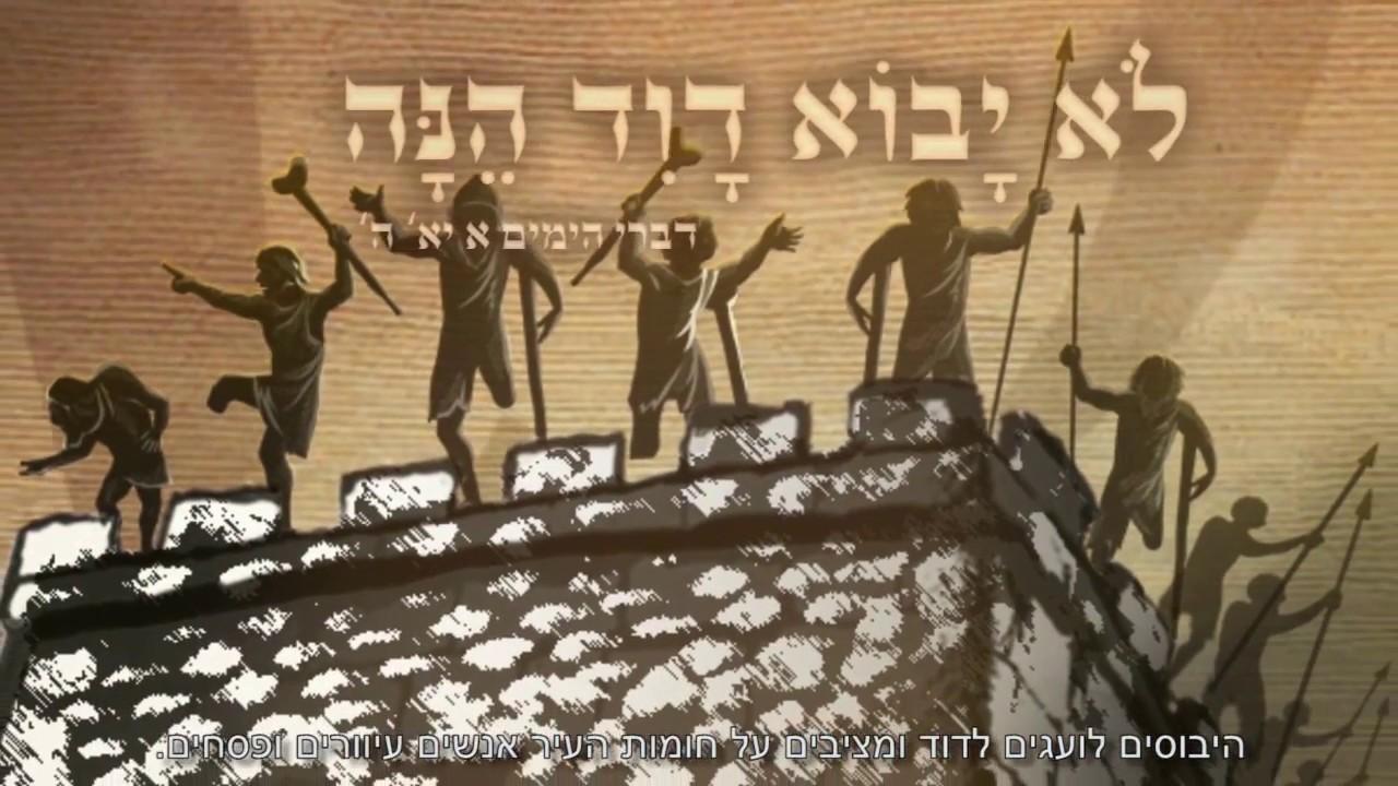 כיצד כבש דוד המלך את ירושלים