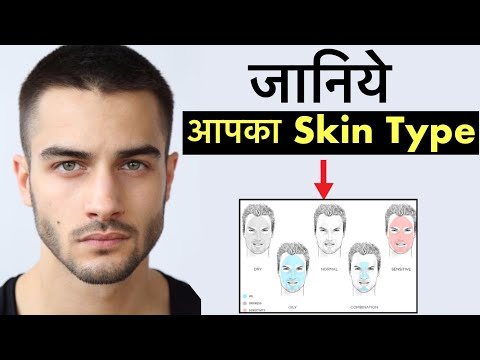Skin Type क्या है ? Know your skin type - DRY , NORMAL, OILY , COMBINATION