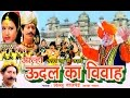 Udal Ka Vivah Alla Narvar Gadh Ki Ladai Hindi Lok Katha