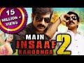 Main Insaaf Karoonga 2 (Chanti) Hindi Dubbed Full Movie | Ravi Teja, Charmme Kaur, Daisy Bopanna