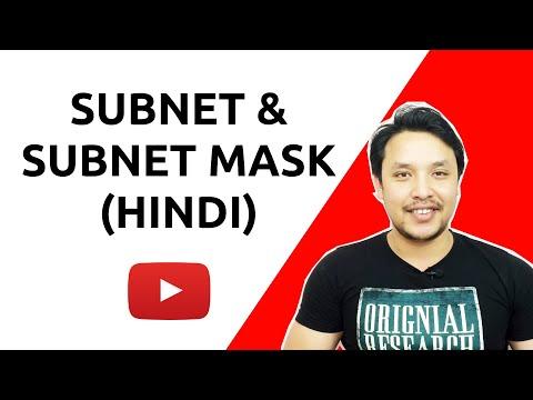 Subnets & subnet mask explained (Hindi)