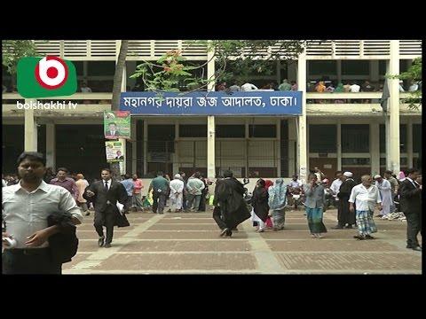 Cyber Crime Tribunal Bangladesh   Yousuf   04May17