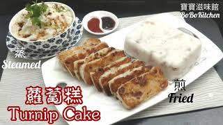 ✴️蘿蔔糕[新做法]不需計幾多斤粉|幾多斤蘿蔔|賀年糕點engsub中字]chinese Turnip Cake