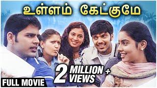 Ullam Ketkume Full Movie | Shaam, Arya, Asin, Laila, Pooja | Superhit Tamil Movie | Harris Jayaraj
