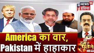 HTP | America का वार, Pakistan में हाहाकार | News18 India