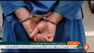 Iran Police arrested ATM burglars, Tehran city دستگيري دزدان عابربانك تهران ايران