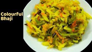 কালারফুল হেলথি সবজি ভাজি রেসিপি | Healthy Vegetables Vaji Recipe for Breakfast or Lunch