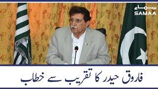 PM AJK Raja Farooq Haider Speech at an event in Islamabad | 14 December 2019