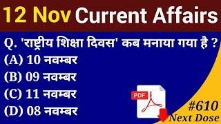 Next Dose #610 | 12 November 2019 Current Affairs | Daily Current Affairs | Current Affairs In Hindi