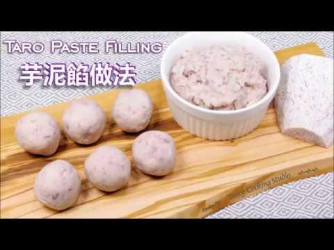 How to make Taro Paste Filling - 芋泥餡  * 簡單做法*