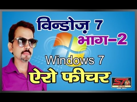 How to use Aero Features in Windows 7 | Hindi | # 2