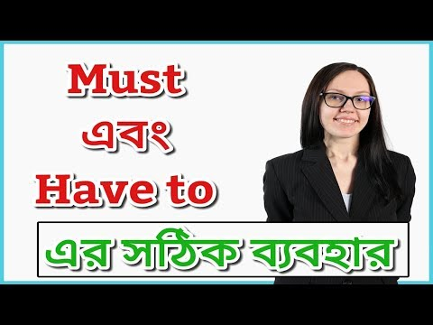 Correct use of Must and Have to | Learn English Grammar | Must এবং Have to এর সঠিক ব্যবহার