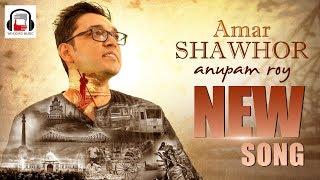 AMAR SHAWHOR      ANUPAM ROY  New Bengali Song  2017 Album    EBAR MORLE GACHH HAWBO   WINDOWS MUSIC