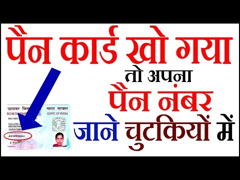 How to Know Your Pan Card Number Using Name and Date Of Birth | Know Pan Number after Pan Card Lost