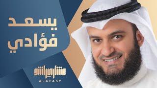 يسعد فؤادي .. مع الحبيب | مشاري راشد العفاسي