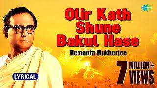 Olir Katha Shune Bakul Hase With Lyrics , অলির কথা শুনে বকুল হাসে , Hemanta Mukherjee