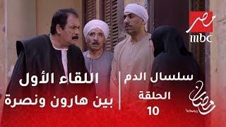 سلسال الدم - اللقاء الأول بين هارون ونصرة بعد البراءة أمام منزل زينب