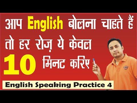 सिर्फ 10 मिनट Daily English Speaking Practice 4 | अंग्रेज़ी कैसे बोलें । How to Speak Fluent English