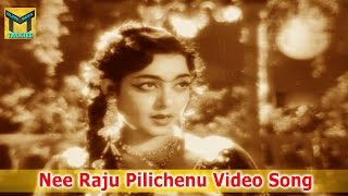 Nee Raju Pilichenu Video Song  || Mangamma Sapatham Movie ||  NTR, Jamuna